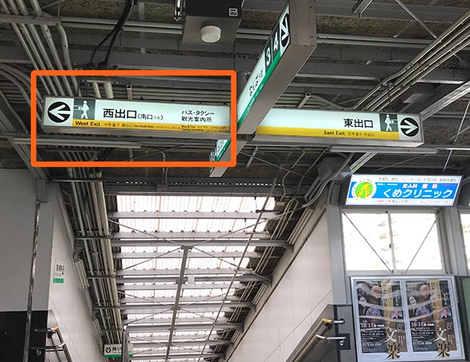 堺東駅から巻き爪サロンLibreまでの道のり 0