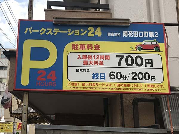 パークステーション24南花田口町第2