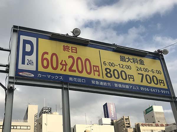 カーマックス南花田口
