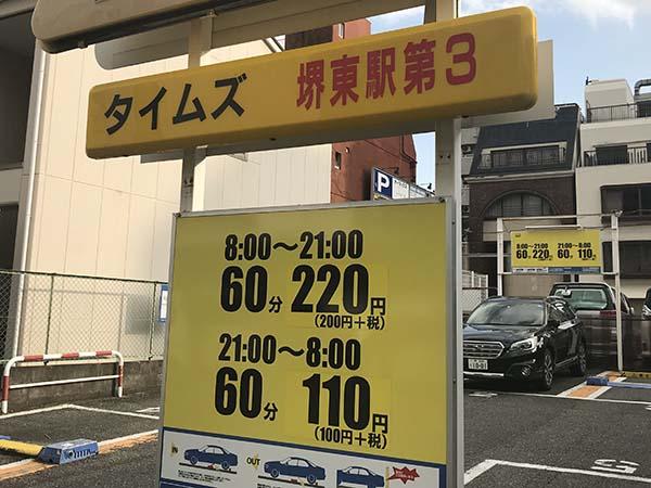 タイムズ堺東駅第3