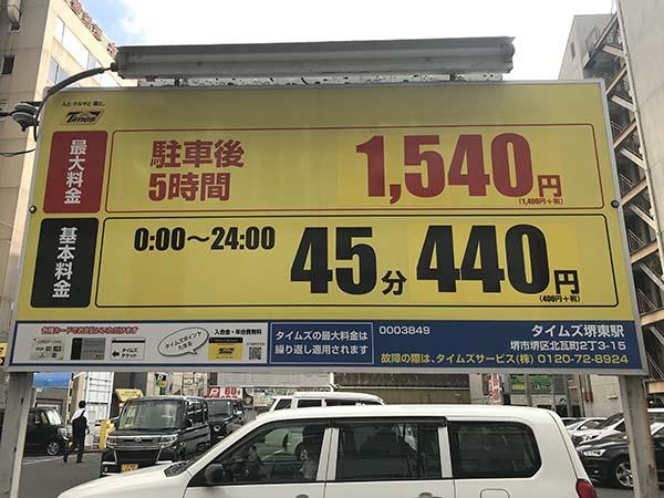 タイムズ堺東駅