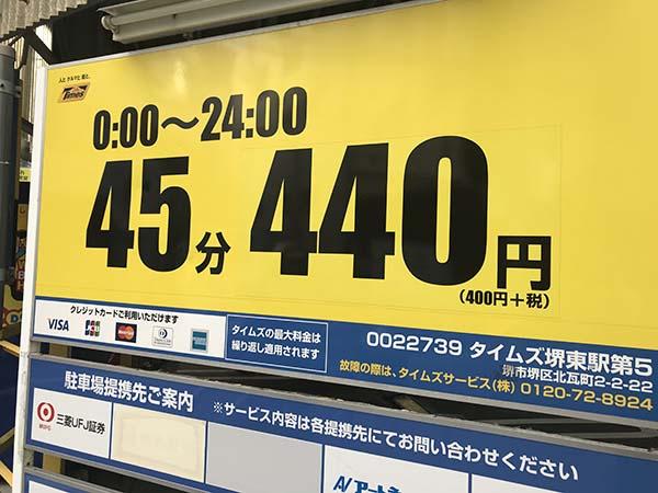 タイムズ堺東駅第5