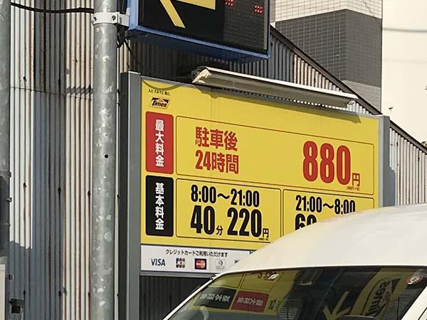 タイムズ堺東駅第6