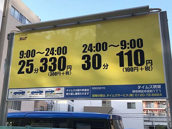 タイムズ堺東