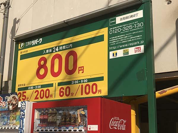三井のリパーク北花田口町2丁