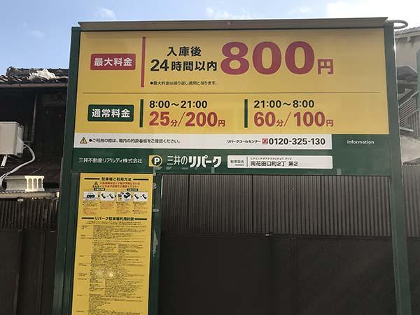 三井のリパーク南花田口町2丁第2