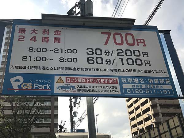 GS Park 堺東駅前